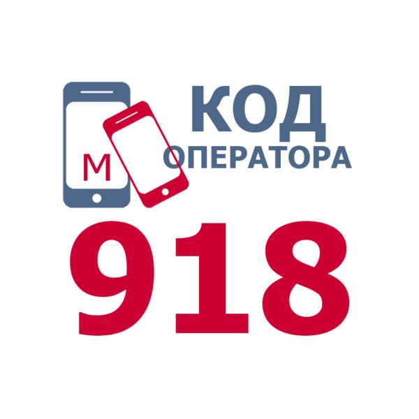 Российские операторы сотовой связи, имеющие код 918