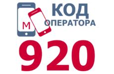 Сотовые операторы с кодом 920