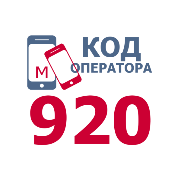 Российские операторы мобильной связи, использующие код 920