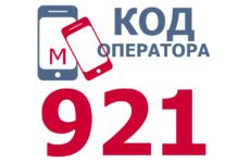 Сотовые операторы с кодом 921