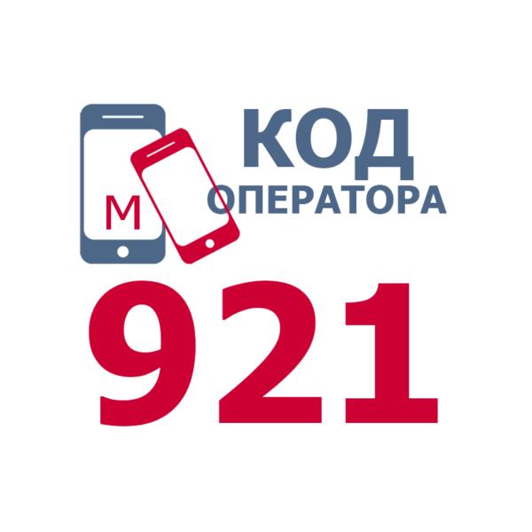 Российские операторы мобильной связи, использующие код 921