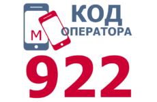 Сотовые операторы с кодом 922