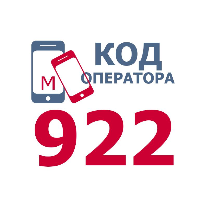 Российские операторы мобильной связи, использующие код 922