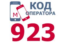 Сотовые операторы с кодом 923