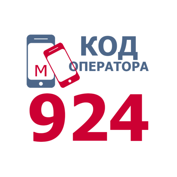Российские операторы мобильной связи, использующие код 924