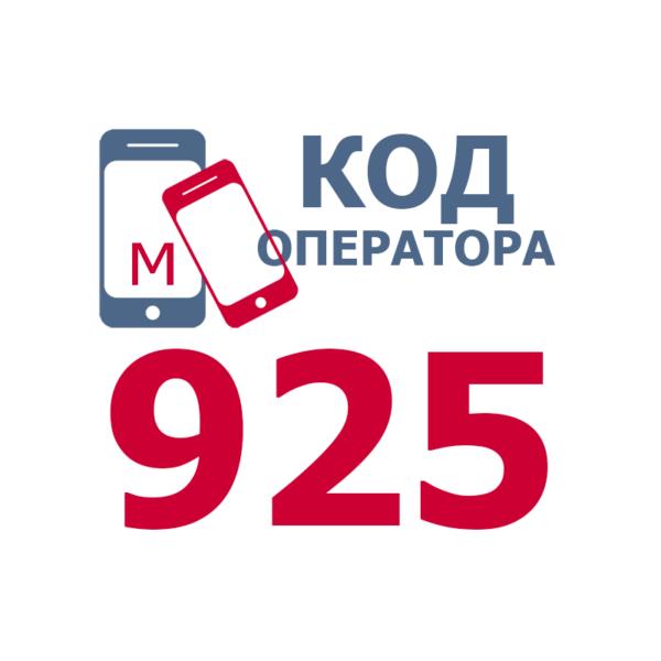 Российские операторы мобильной связи, использующие код 925