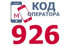 Сотовые операторы с кодом 926