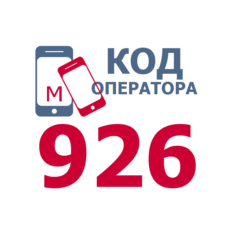 Российские операторы мобильной связи, использующие код 926