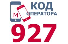 Сотовые операторы с кодом 927