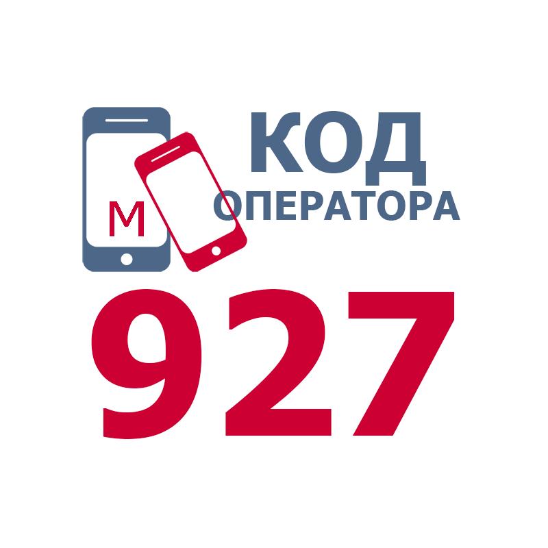 Российские операторы мобильной связи, использующие код 927