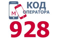 Сотовые операторы с кодом 928