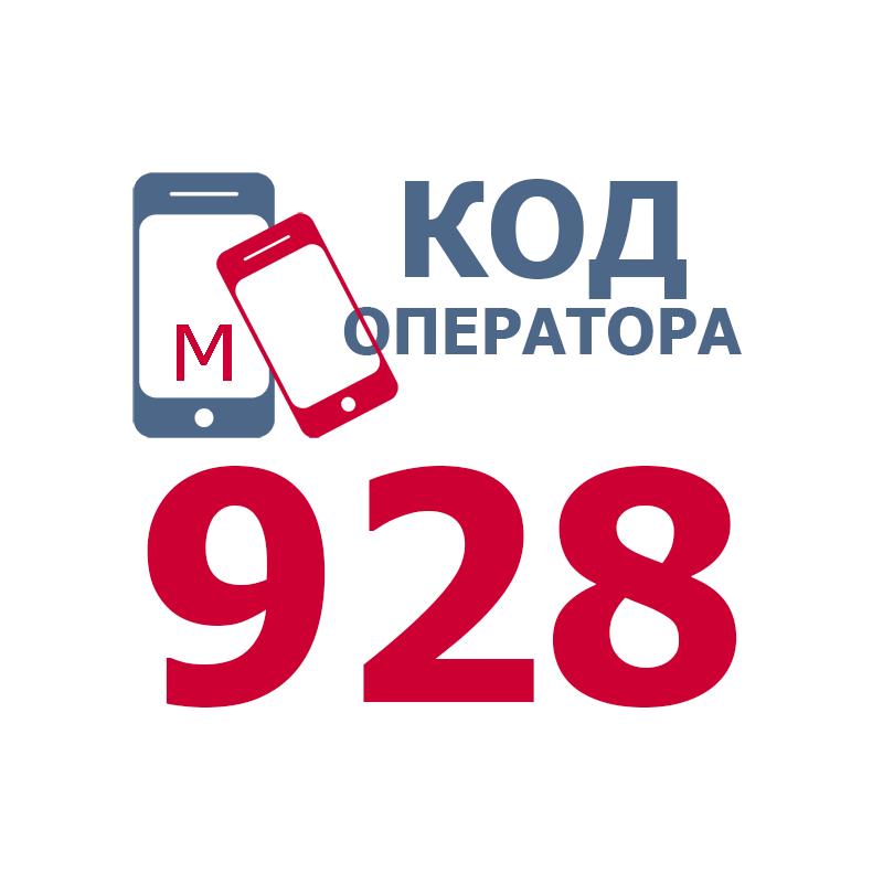 Российские операторы мобильной связи, использующие код 928