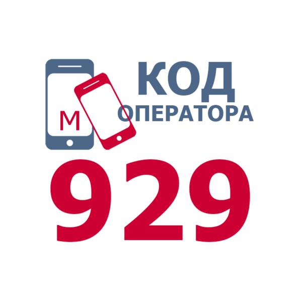 Российские операторы мобильной связи, использующие код 929