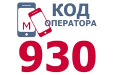 Сотовые операторы с кодом 930