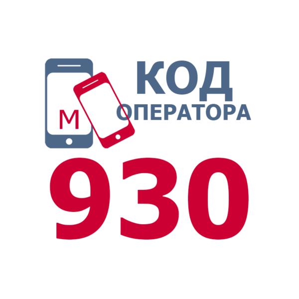 Российские операторы мобильной связи, использующие код 930