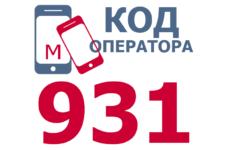 Сотовые операторы с кодом 931