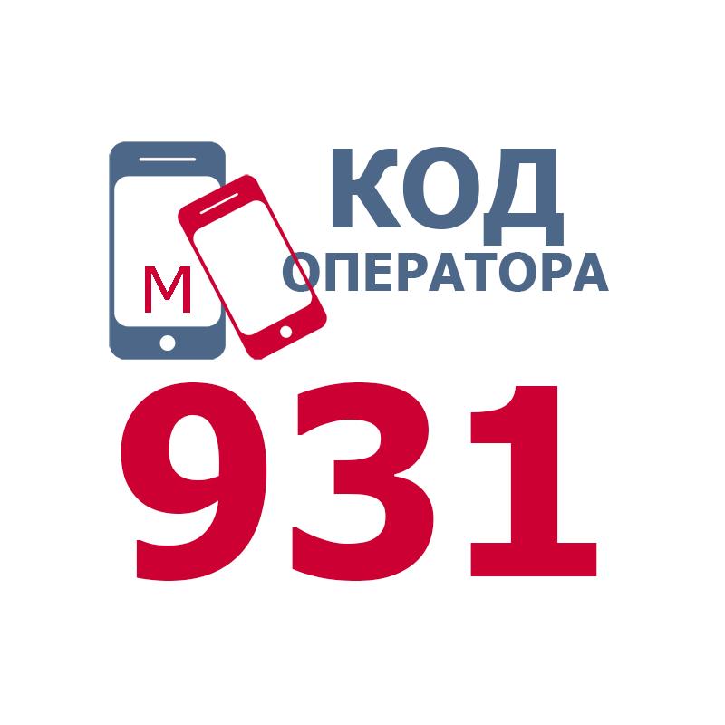 Российские операторы мобильной связи, использующие код 931