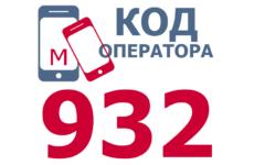Сотовые операторы с кодом 932