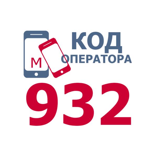 Российские операторы мобильной связи, использующие код 932