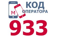 Сотовые операторы с кодом 933