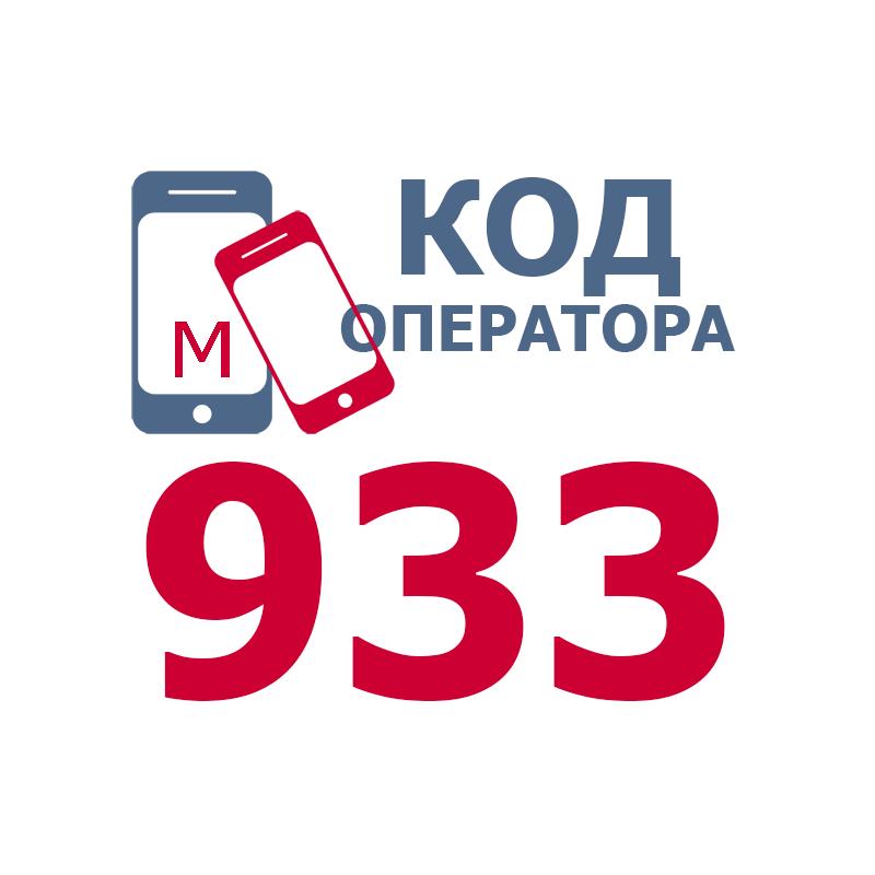 Российские операторы сотовой связи, имеющие код 933
