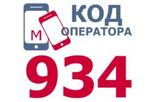Сотовые операторы с кодом 934