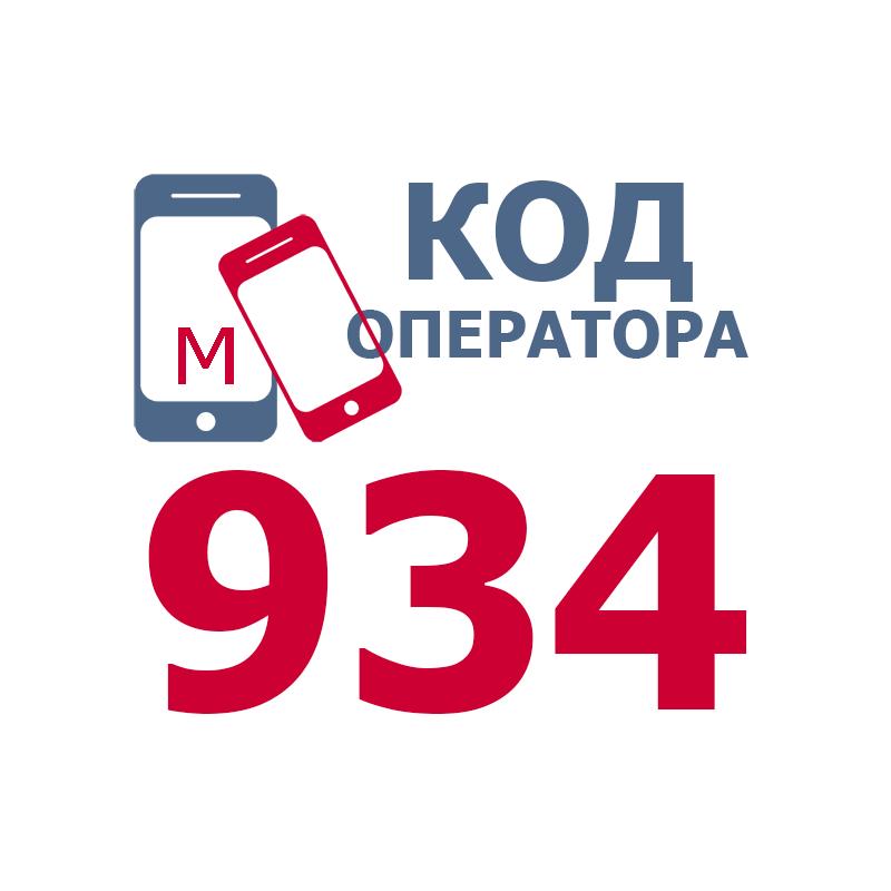 Российские операторы мобильной связи, использующие код 934