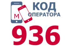 Сотовые операторы с кодом 936