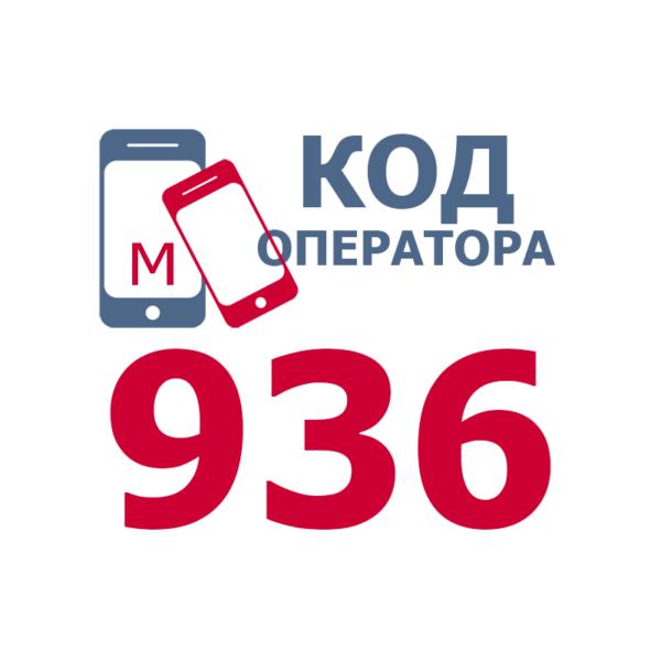 Российские операторы мобильной связи, использующие код 936