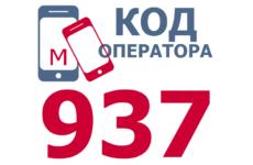 Сотовые операторы с кодом 937