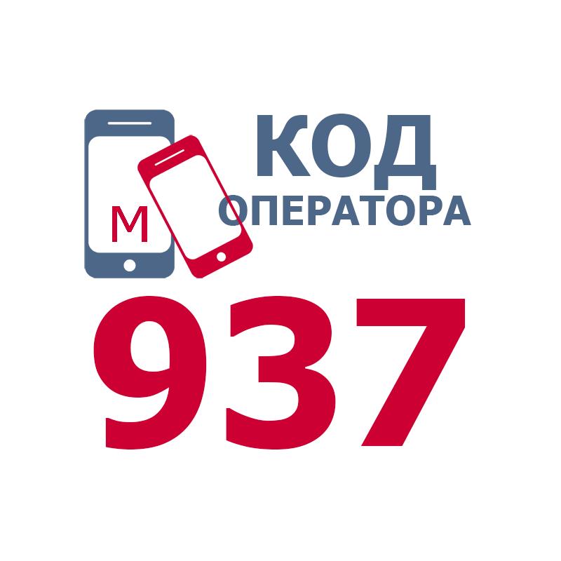 Российские операторы мобильной связи, использующие код 937