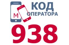 Сотовые операторы с кодом 938