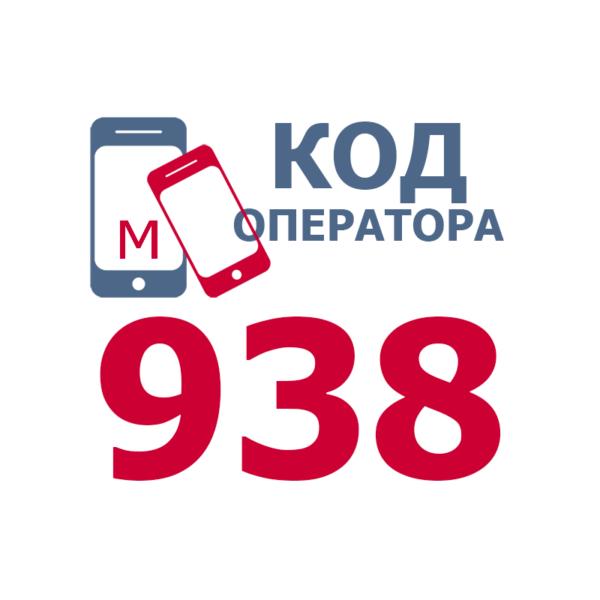 Российские операторы мобильной связи, использующие код 938
