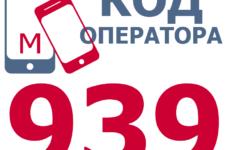 Сотовые операторы с кодом 939