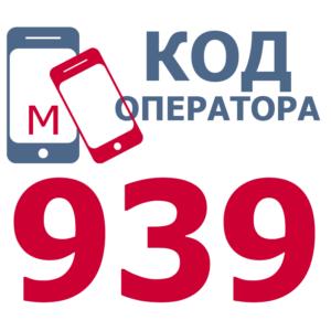 Сотовые операторы России с кодом 939