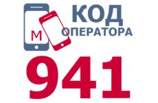 Сотовые операторы с кодом 941