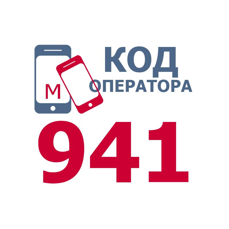 Российские операторы мобильной связи, использующие код 941