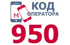 Сотовые операторы с кодом 950