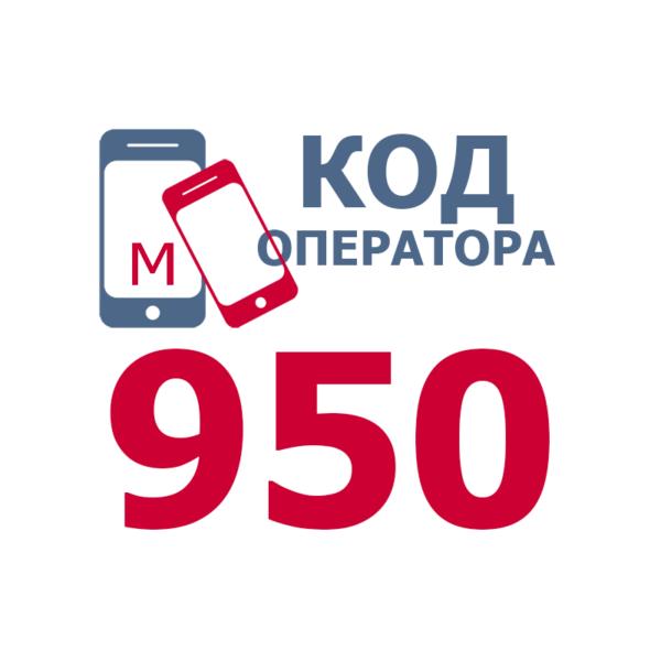 Российские операторы мобильной связи, использующие код 950