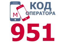 Сотовые операторы с кодом 951