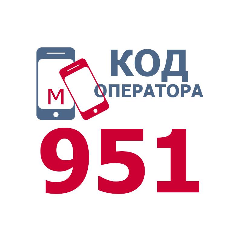 Российские операторы мобильной связи, использующие код 951