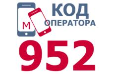 Сотовые операторы с кодом 952