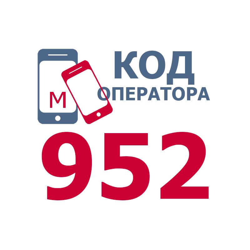 Российские операторы мобильной связи, использующие код 952