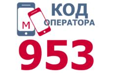 Сотовые операторы с кодом 953