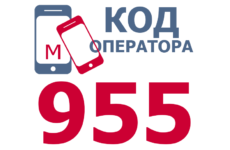 Сотовые операторы с кодом 955