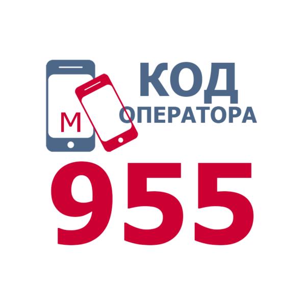 Российские операторы мобильной связи, использующие код 955