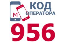 Сотовые операторы с кодом 956