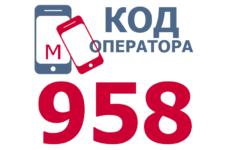 Сотовые операторы с кодом 958