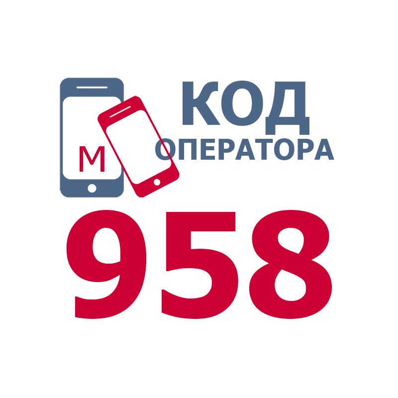 Российские операторы сотовой связи, имеющие код 958