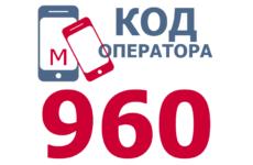 Сотовые операторы с кодом 960